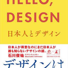 HELLO,DESIGN 日本人とデザイン (NewsPicks Book)の画像