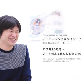 予算10万円からアートのある暮らしを始められるアートコンシェルジュサービスが、アートEC「OIL by 美術手帖」でスタート。の画像