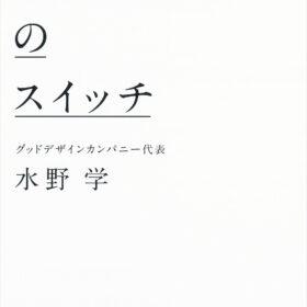 日本を代表するアートディレクターが明かす「アウトプットのスイッチ」の画像