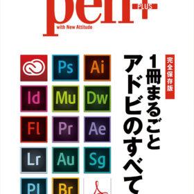 Pen+(ペン・プラス) 1冊まるごと アドビのすべて。の画像