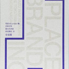 """プレイス・ブランディング — 地域から""""場所""""のブランディングへの画像"""