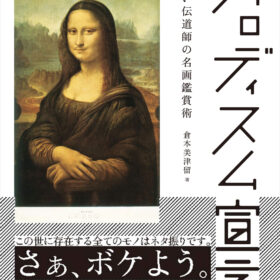 『ダウンタウンDX』『M-1グランプリ』人気番組を手がけてきた放送作家・倉本美津留による、「パロディスム宣言 笑い伝道師の名画鑑賞術」の画像