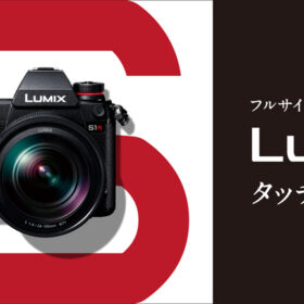 LUMIX S1R「カメラグランプリ2019大賞」受賞記念!LUMIX GINZA TOKYOにてLUMIX Sシリーズ タッチ&トライイベントを開催!の画像