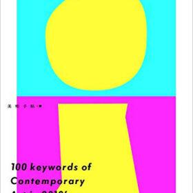 これからの美術がわかるキーワード100 (BT BOOKS)|美術手帖の画像