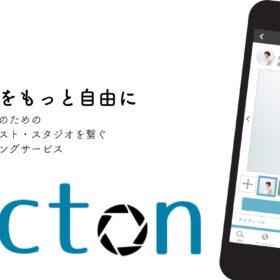 撮影コンサルティングサービス「Picton」パッケージプランの提供を開始|フォトグラファーとPicter(被写体)/スタイリスト/スタジオ/撮影スポットを繋ぐ「Picton」の画像