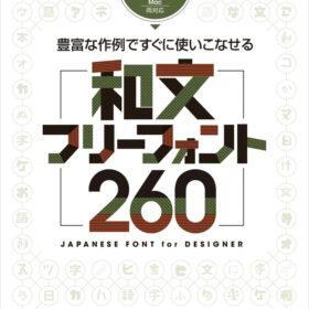 漢字も使えるフォント、商用利用もOK!豊富な作例ですぐに使いこなせる 和文フリーフォント260の画像