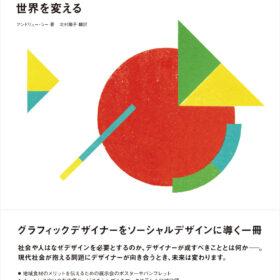 グラフィックデザインで世界を変えるの画像