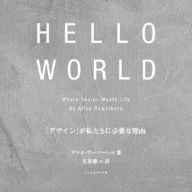 HELLO WORLD 「デザイン」が私たちに必要な理由の画像