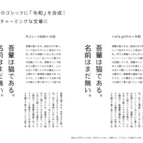 砧書体制作所 より、かなフォント「令和」発売開始の画像