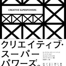 CREATIVE SUPERPOWERSの画像