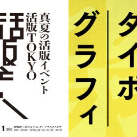 書体デザイナー藤田重信氏(筑紫書体)・大原大次郎氏ら登壇!「活版TOKYO2019」と「Design Scramble 2019」開催の画像