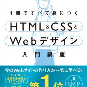 『1冊ですべて身につくHTML & CSSとWebデザイン入門講座』CPU大賞「書籍部門」大賞受賞の画像
