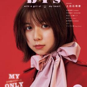 上白石萌歌が表紙に登場! 『bis』10月号が9月1日(火)発売の画像