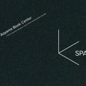 青山ブックセンター本店内に新たな展示スペースが誕生の画像