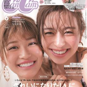 中条あやみ♡生見愛瑠(めるる)が『CanCam』表紙でかわいすぎる眼福ツーショット!の画像