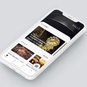 チームラボ、森ビルが新たに提供を開始する「ヒルズネットワーク」のスマートフォンアプリ「ヒルズアプリ」及び、公式Webサイトの、企画、UI/UX設計、デザイン、開発を担当。の画像