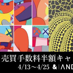 現代アート会員権サービス「ANDART」オーナー間売買手数料が実質半額になるキャンペーンを開催の画像