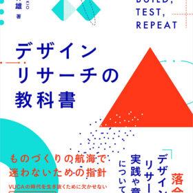 デザインリサーチの教科書 刊行の画像
