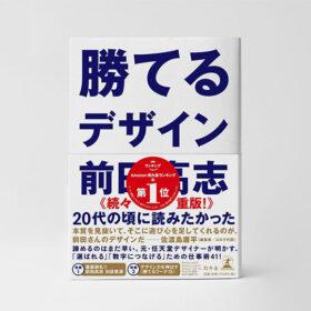 【発売即続々重版!】元・任天堂デザイナー前田高志著『勝てるデザイン』の電子データを教育機関向けに無料公開決定の画像