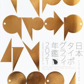 海外でも評価の高いタイポグラフィ・デザインの記録誌『日本タイポグラフィ年鑑2021』4/14発売
