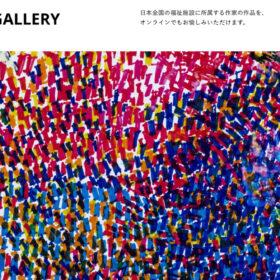 日本全国の障害のあるアーティストの作品をオンライン展示「HERALBONY ONLINE GALLERY」を 4月24日(土)オープン。の画像