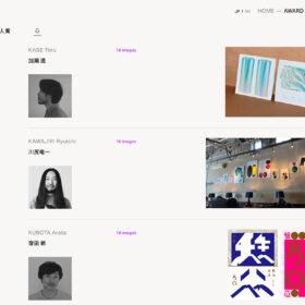 「JAGDA新人賞展2021 加瀬透・川尻竜一・窪田新」を5月11日(火)より開催の画像