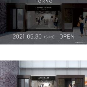 パナソニックがクリエイターのためのLUMIX新拠点「LUMIX BASE TOKYO」を東京・青山にオープン!の画像