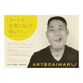 初開催!大丸京都店が全館でアートする『ART@DAIMARU』の画像
