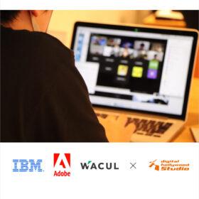 デジタルハリウッドSTUDIO、IBM・アドビ・WACULとWebデザイナーのためのAI講座を共同開発の画像