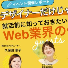 開催レポート|適職診断付き・Web業界のお仕事を紹介するオンラインイベント『Web業界の就活 思わず採用したくなる「ポートフォリオ」とは?』|デジタルハリウッドSTUDIOの画像