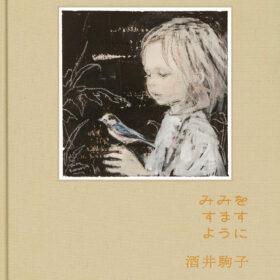 みみをすますように 酒井駒子 刊行の画像