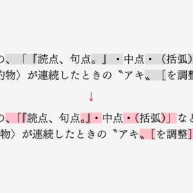 Webフォントサービスの『FONTPLUS』、日本語約物が連続した際の「アキ」を調整する新機能をリリースの画像