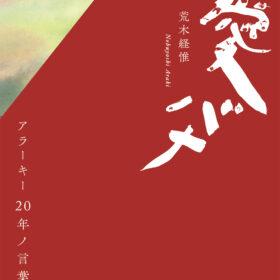 """""""アラーキー""""こと写真家・荒木経惟、20年間の名言と生涯の名作を集めた保存版「写真言集」を81歳の誕生日5月25日に発売の画像"""
