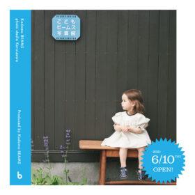 自然豊かな軽井沢に、ビームス初のフォトスタジオ業態「こどもビームス写真館 軽井沢」が期間限定オープンの画像