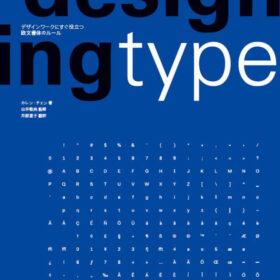 デザインワークにすぐ役立つ欧文書体のルール |カレン・チェン著 刊行!