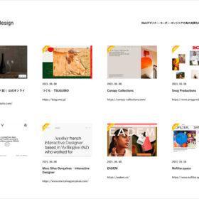 Webデザインギャラリー Good Web Designがリニューアル!の画像