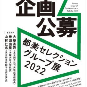 【東京都美術館】展覧会企画を公募。あなたの作品を美術館で展示してみませんか?の画像