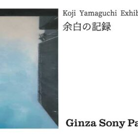 ART IN THE PARK by KOJI YAMAGUCHI 山口幸士『余白の記録』|Ginza Sony Parkで6月12日(土)~の画像