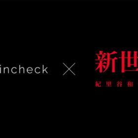 コインチェック、紀里谷和明監督率いるKIRIYA PICTURESとNFT事業において連携を開始の画像