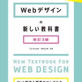 Web制作入門書のロングセラーが、最新仕様にアップデート! 『Webデザインの新しい教科書 改訂3版 基礎から覚える、深く理解できる。』発売の画像