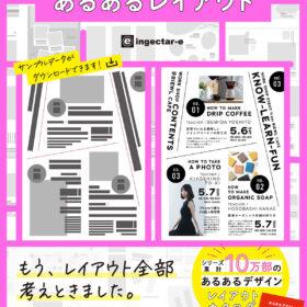 シリーズ累計 10 万部のデザイン書『あるあるデザイン』の最新作『あるあるレイアウト』発売!の画像