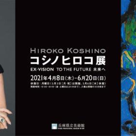 大阪芸術大学デザイン学科教授三木健がコンセプトからデザインまで総合的にディレクションを手掛ける【コシノヒロコ展-HIROKO KOSHINO EX・VISION TO THE FUTURE 未来へ-】の画像