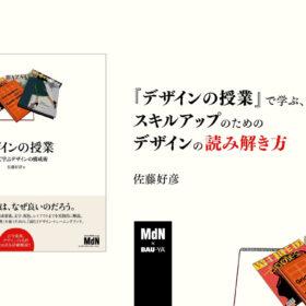 ロングセラー書籍『デザインの授業』の著者、佐藤好彦氏が登壇! グラフィックデザインの名作から学ぶオンラインセミナー「スキルアップのためのデザインの読み解き方」開催の画像