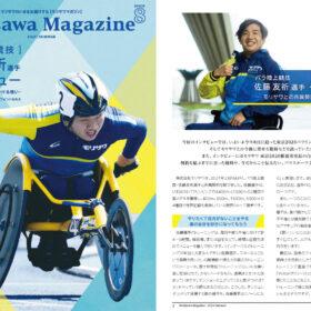 広報誌「MORISAWA MAGAZINE」2021夏号を発行の画像