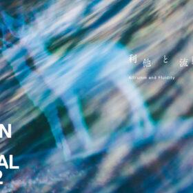 『Reborn-Art Festival 2021-22』、アート作品展示エリアと大友良英、オノ・ヨーコ、岩根愛など参加アーティスト22組を発表!の画像