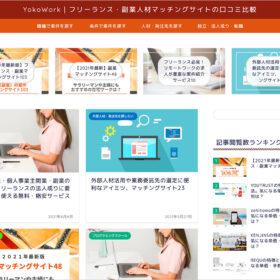 副業・フリーランスマッチングポータルのYokoWorkに職種別に検索する機能を追加の画像