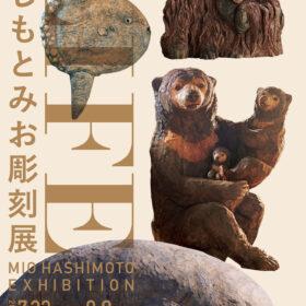 初のアトリエ再現や作品抽選販売も!『LIFE はしもとみお彫刻展』がPARCO MUSEUM TOKYOにて7月22日より開催!の画像