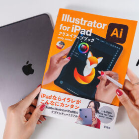 iPad版 Illustrator 初のデザインチュートリアルブックが本日発売! YouTuber「amity_sensei」監修・執筆!基本から実践までわかりやすく解説。の画像