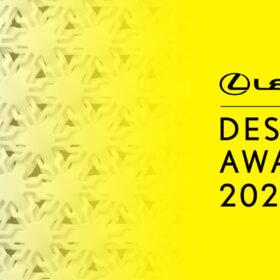 「LEXUS DESIGN AWARD 2022」作品募集開始 より良い未来のためのアイデア実現に寄り添い続けて通算10回の画像
