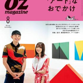 OZmagazine 2021年8月号 「アートなおでかけ」特集 7月12日(月)発売の画像